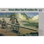 Trumpeter 1:35 Chinese 105 mm Type 75 recoilless rifle 02303